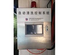 莆田自動清洗控制系統